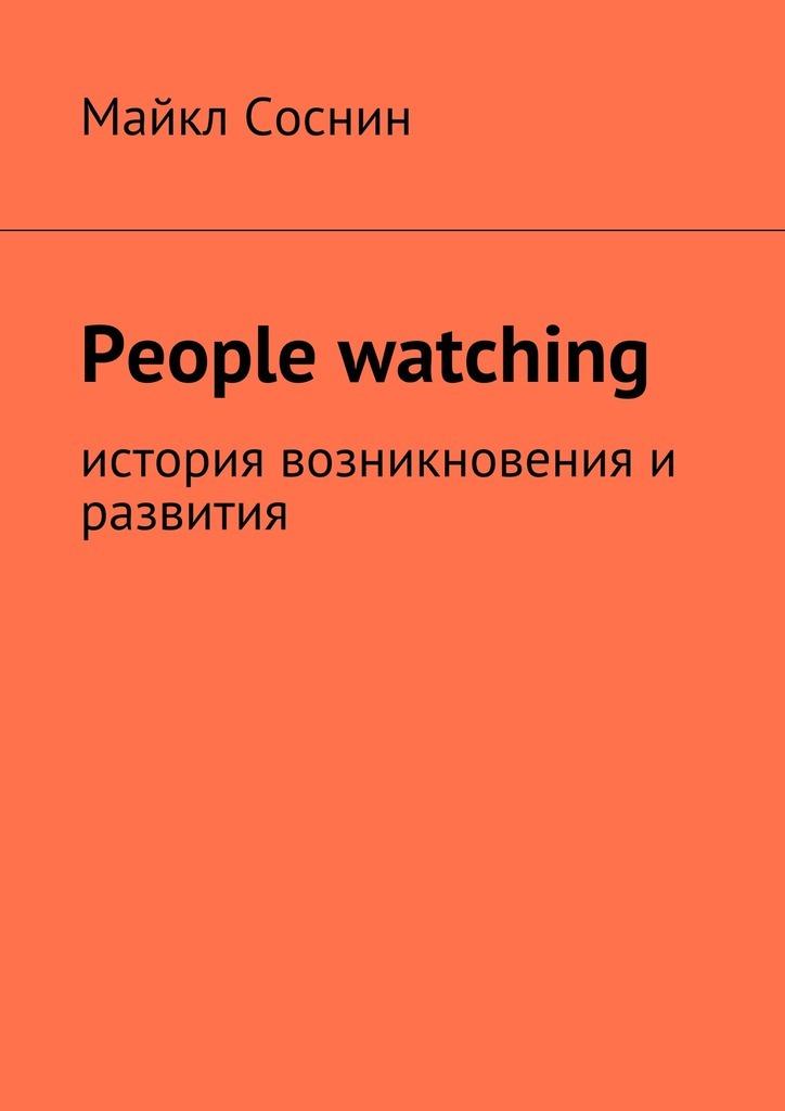 People watching. История возникновения и развития