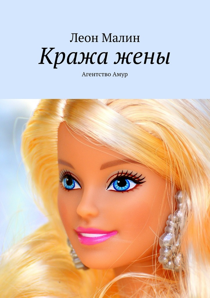 Леон Малин бесплатно
