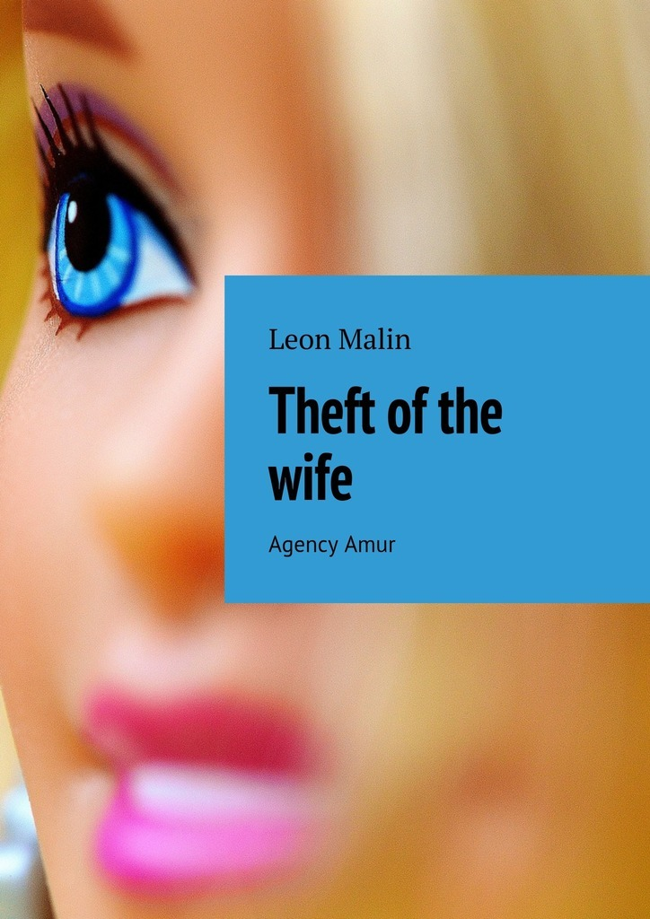 Leon Malin Theft of the wife. Agency Amur the photographer s wife