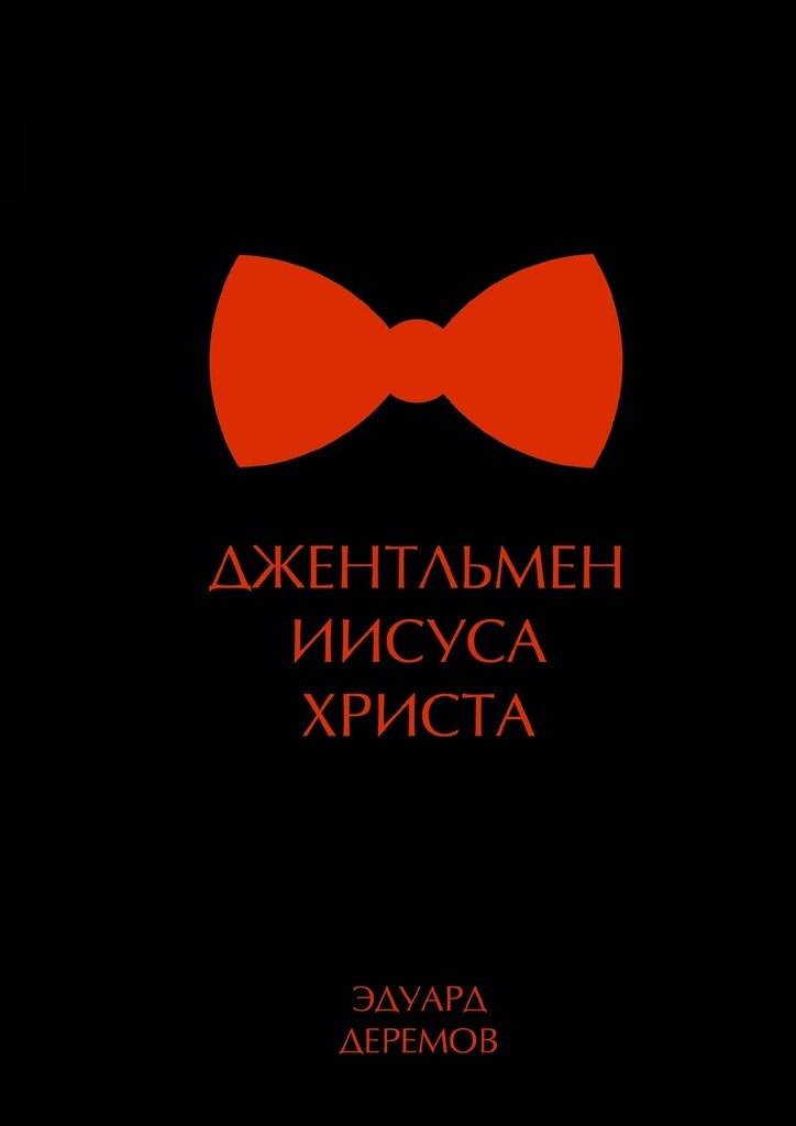 Эдуард Александрович Деремов бесплатно