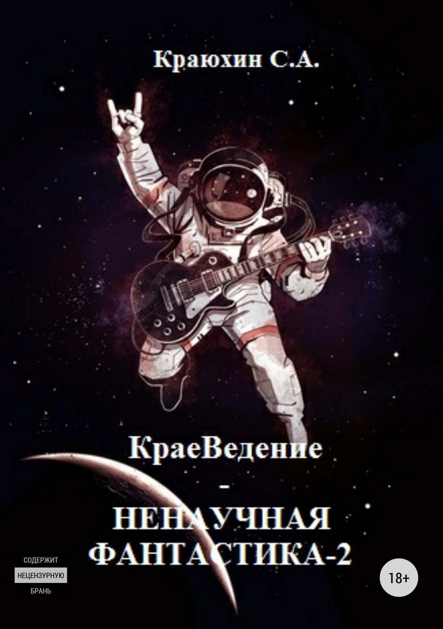 Сергей Александрович Краюхин КраеВедение! Ненаучная фантастика 2 жюль верн север против юга сквозь блокаду
