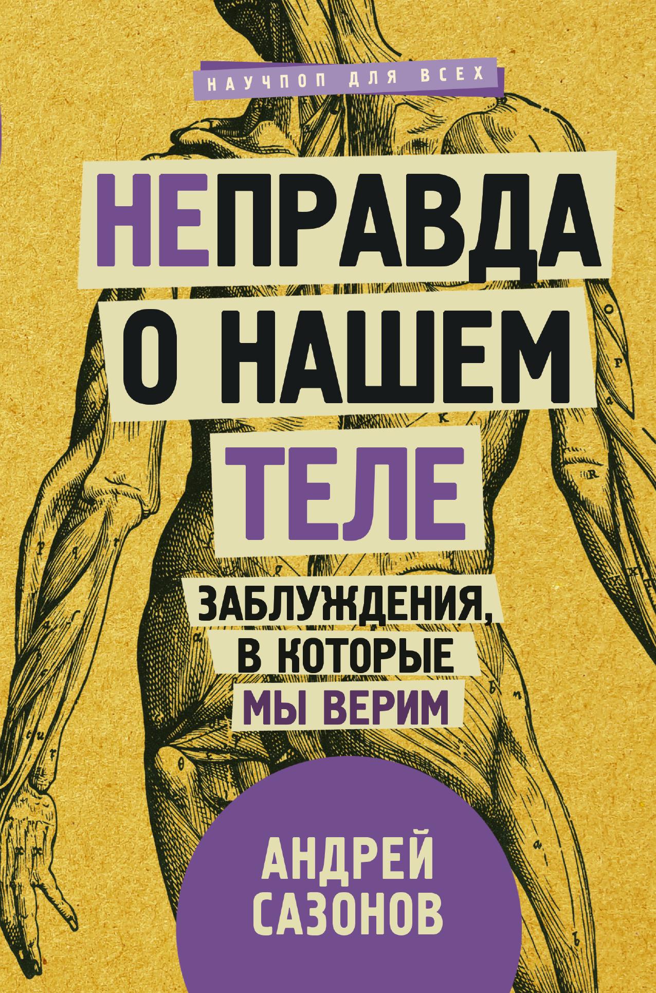 Андрей Сазонов бесплатно
