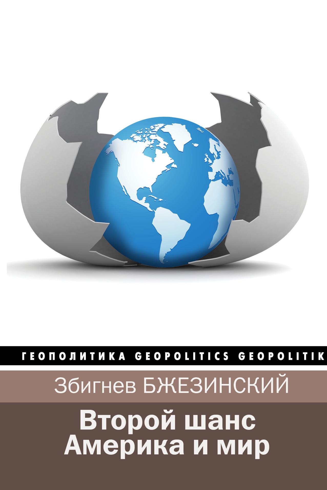 Збигнев Бжезинский, Брент Скоукрофт - Второй шанс. Америка и мир (сборник)