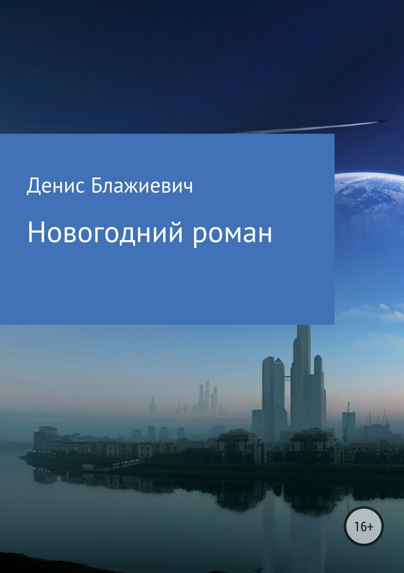 Денис Викторович Блажиевич. Новогодний роман