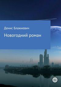 Денис Викторович Блажиевич - Новогодний роман