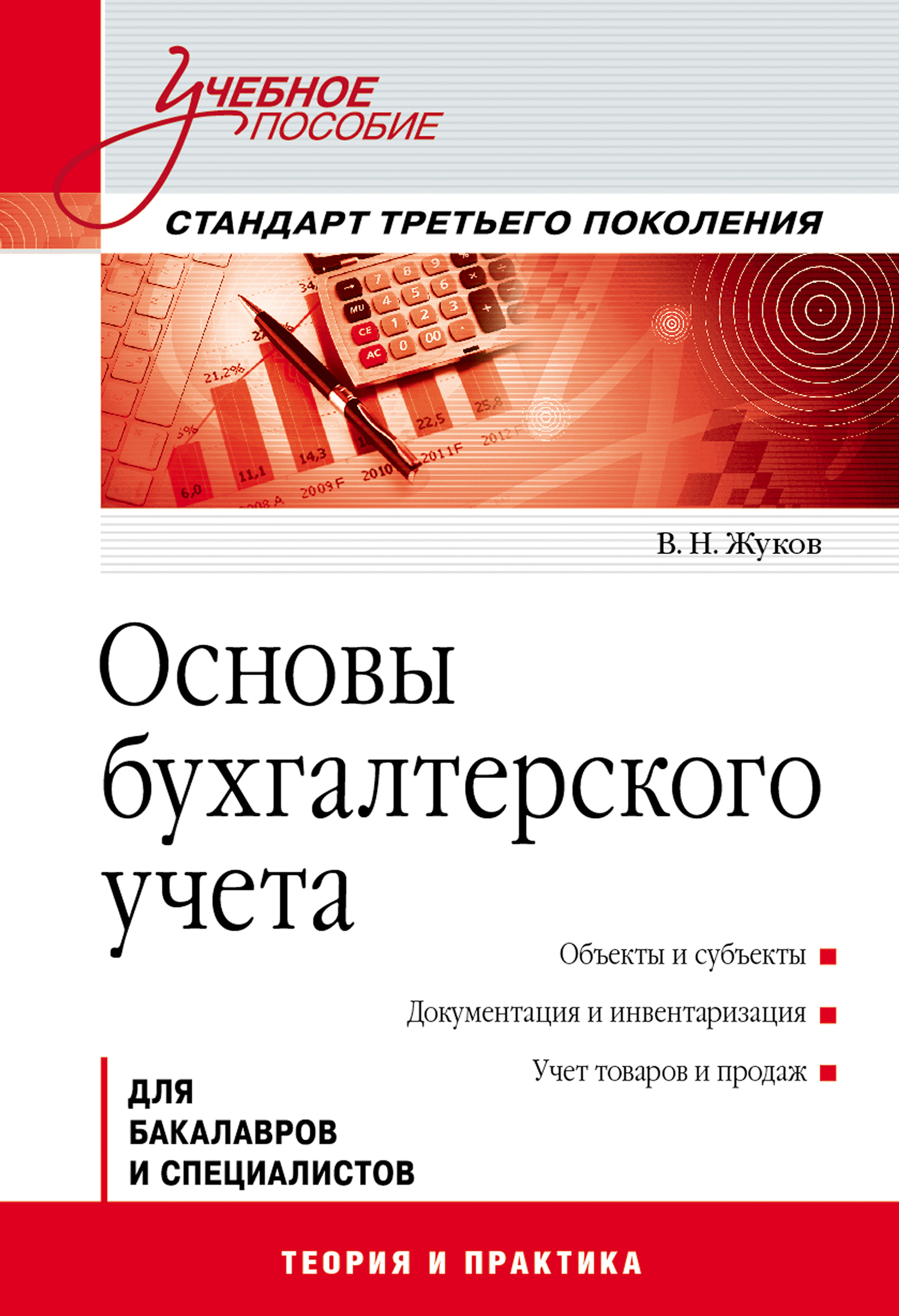 В. Н. Жуков бесплатно