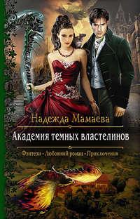 - Академия темных властелинов