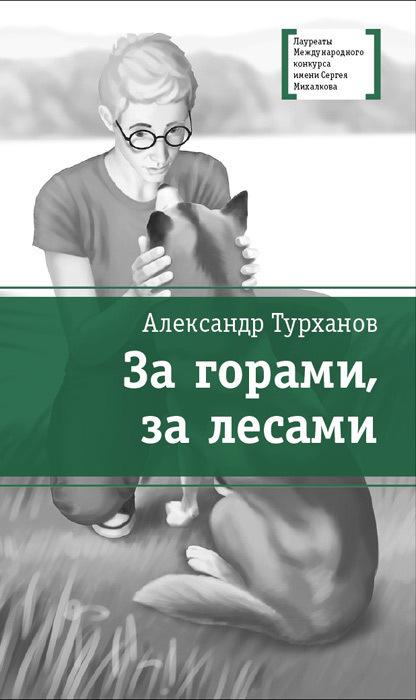 Александр Турханов За горами, за лесами что можно за однушку в москве