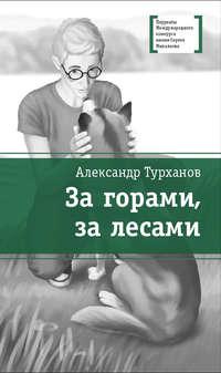 Александр Турханов - За горами, за лесами