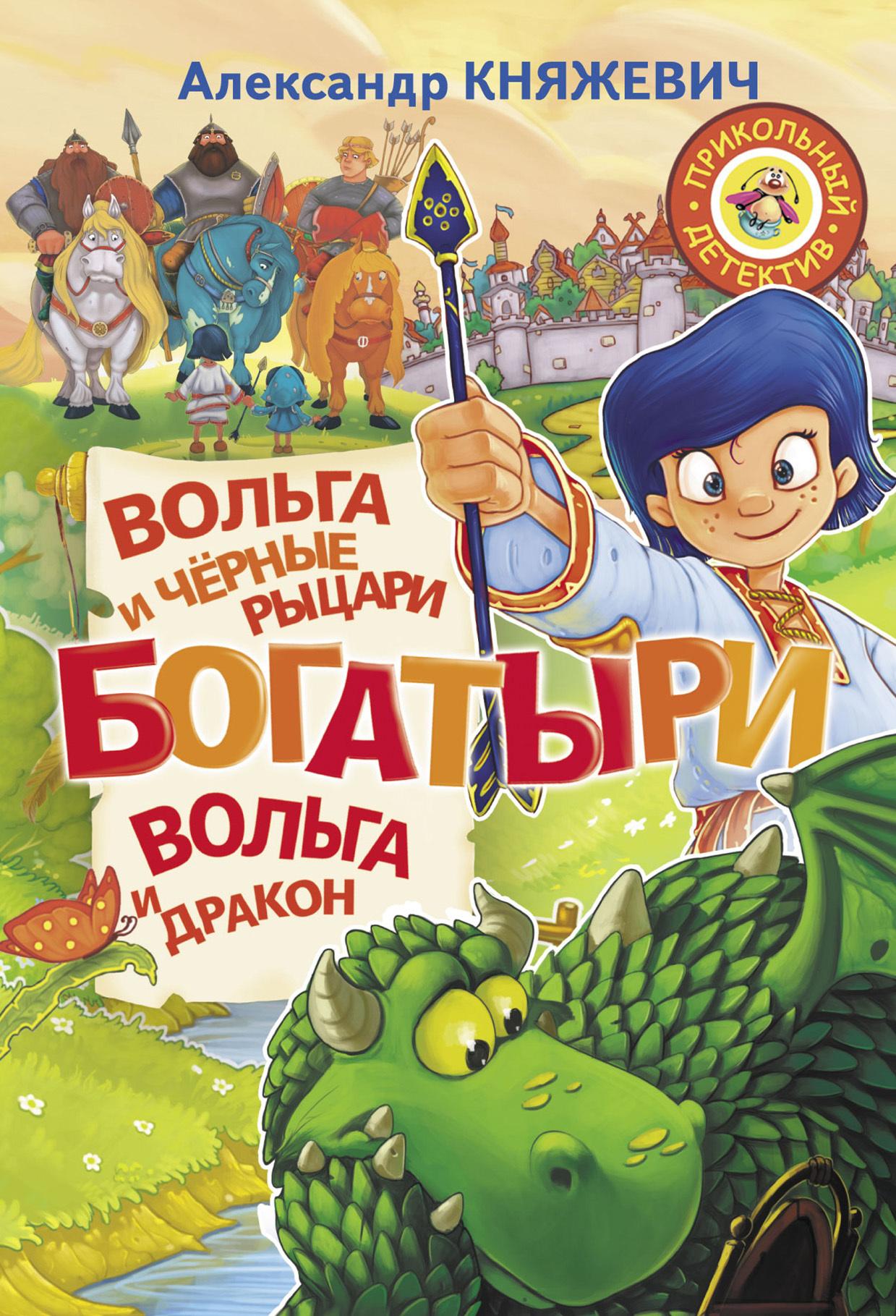 Александр Княжевич - Богатыри. Вольга и чёрные рыцари. Вольга и дракон (сборник)