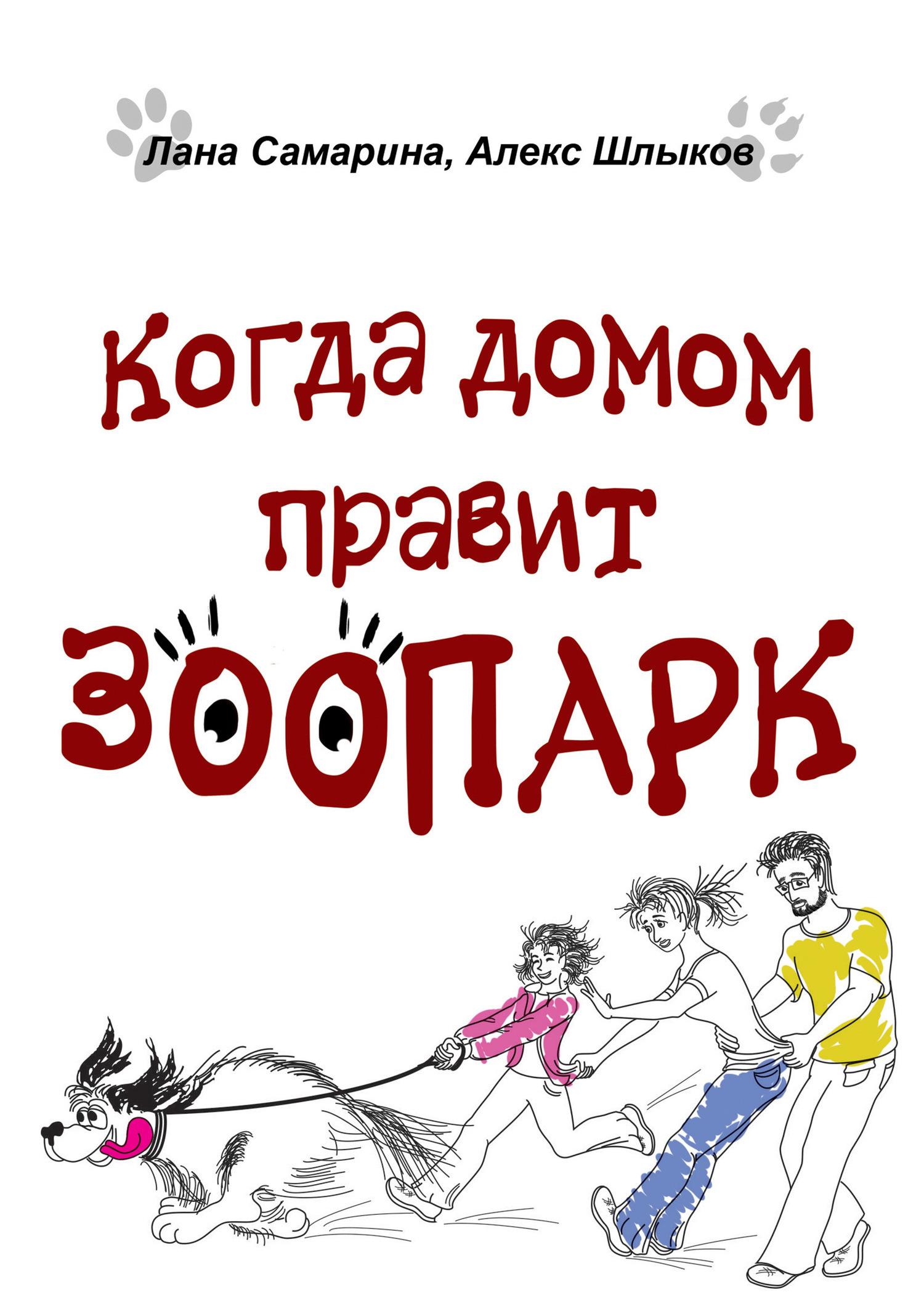 Лана Самарина, Алекс Шлыков - Когда домом правит зоопарк