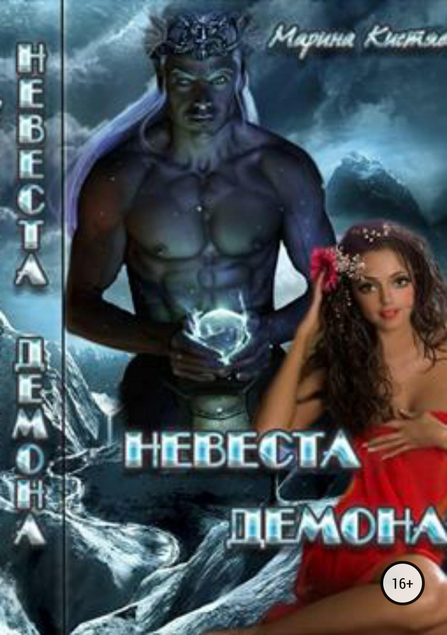 Марина Анатольевна Кистяева. Невеста демона