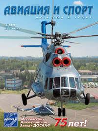 Отсутствует - Авиация и спорт №3/2014