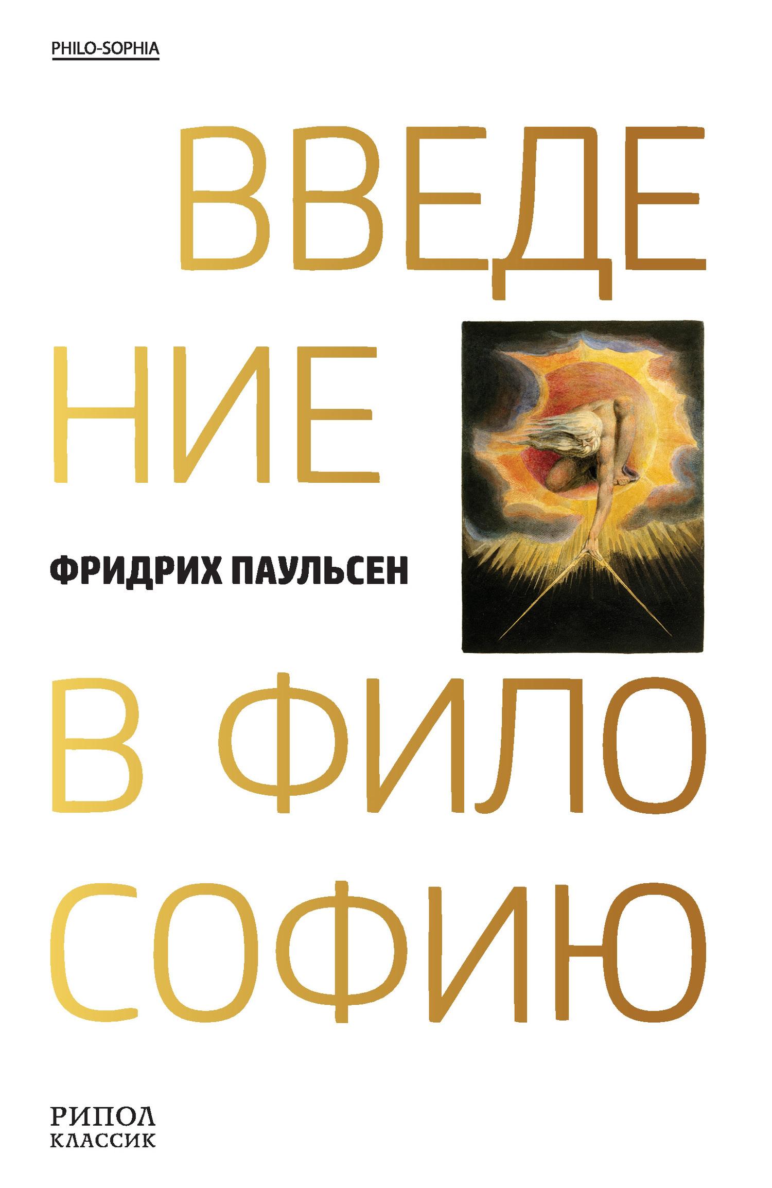 Фридрих Паульсен. Введение в философию