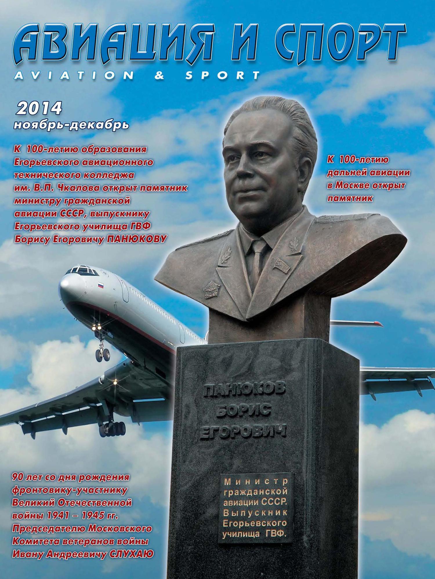 Авиация и спорт №6/2014