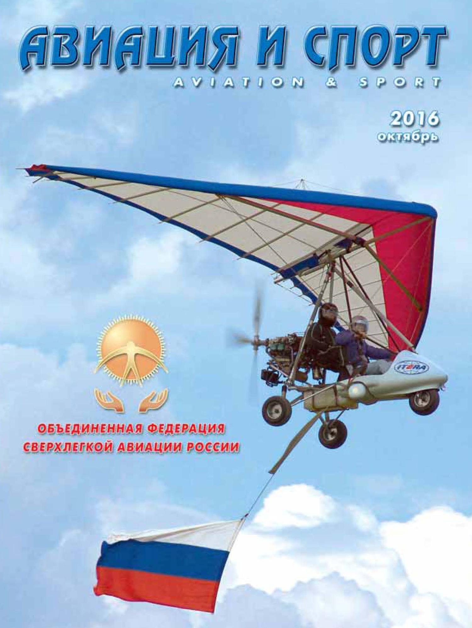 Авиация и спорт №6/2016
