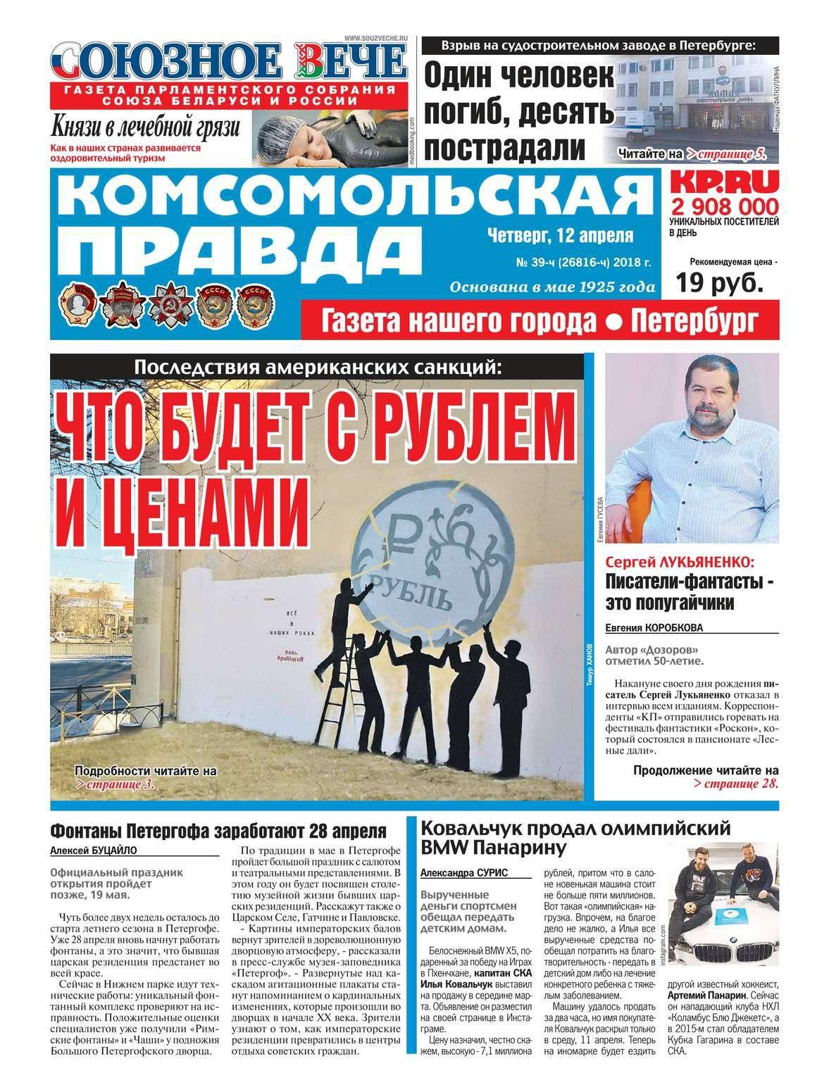 Комсомольская Правда. Санкт-Петербург 39ч-2018