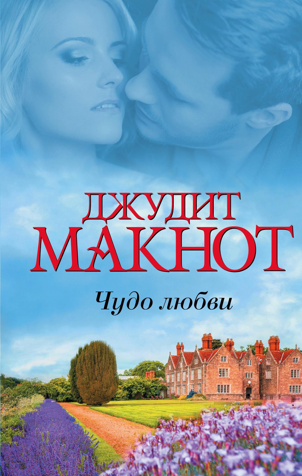 Джудит Макнот - Чудо любви (сборник)