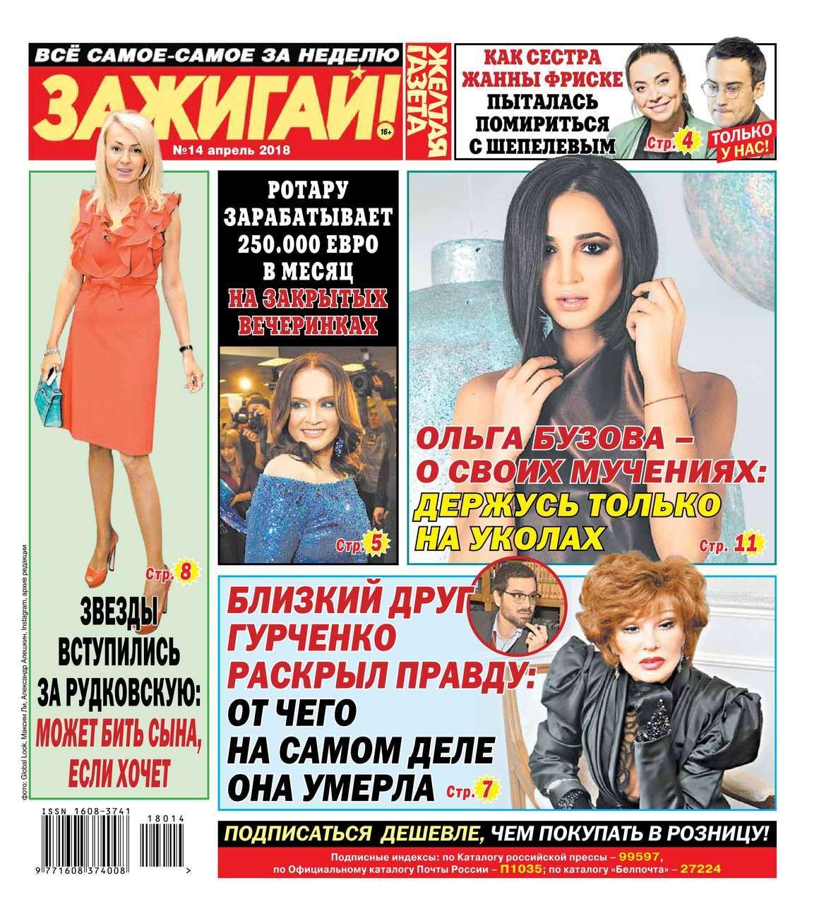 Желтая Газета. Зажигай! 14-2018