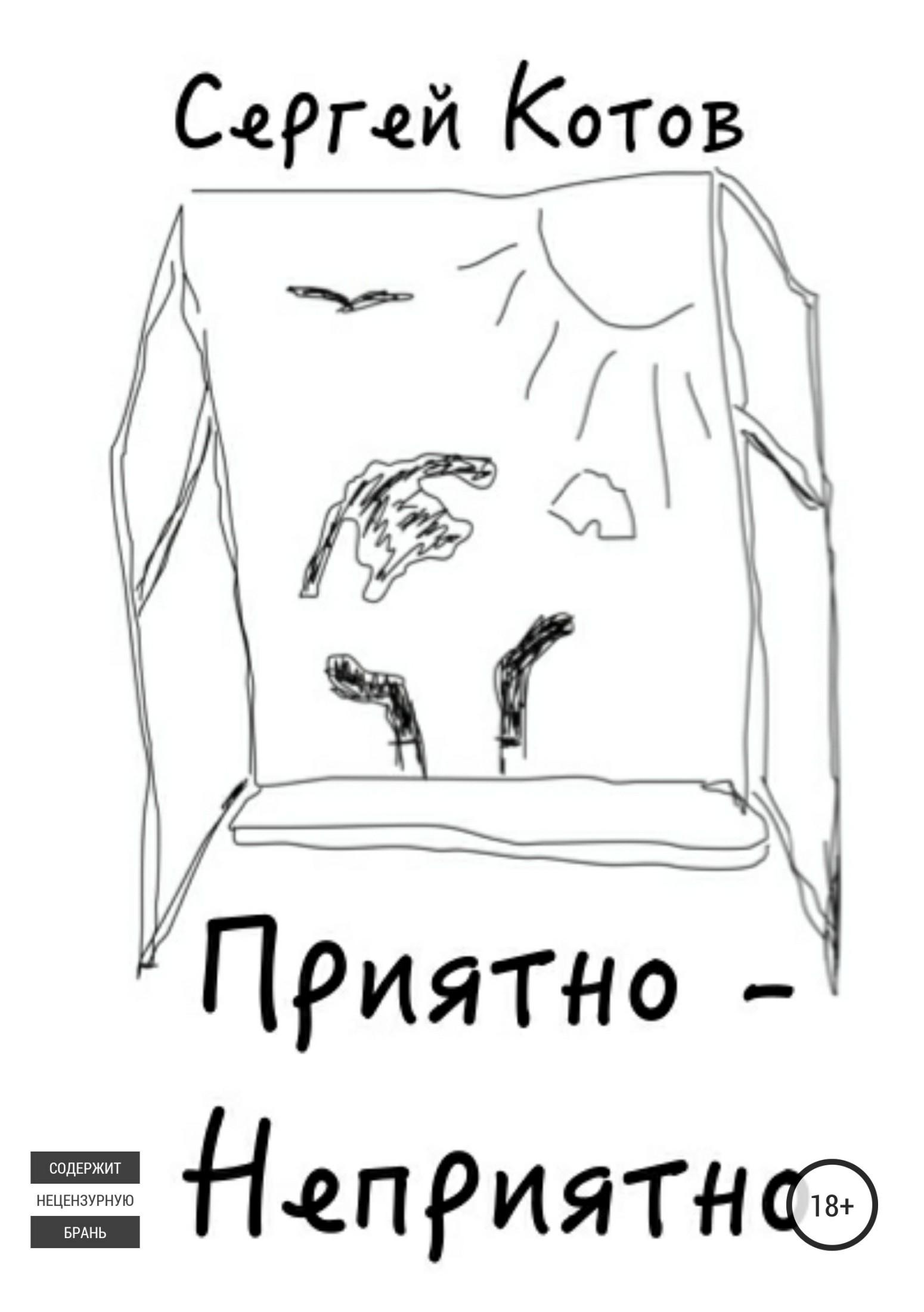Сергей Котов Приятно-неприятно мне предлагают 1комнат квартиру