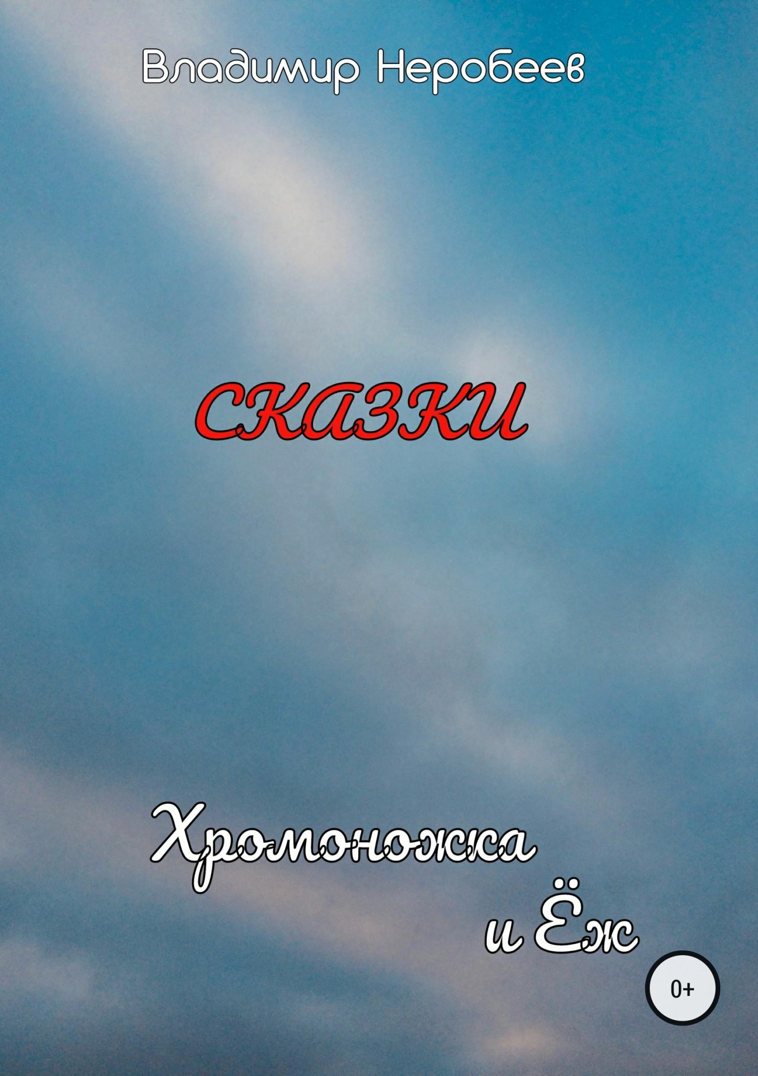 Владимир Неробеев - Хромоножка и Ёж