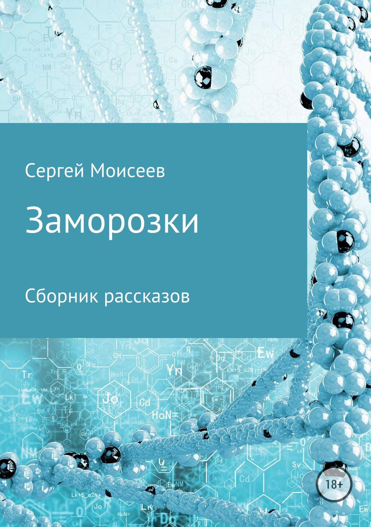 Сергей Васильевич Моисеев Заморозки самаров сергей васильевич ликвидация докхантера