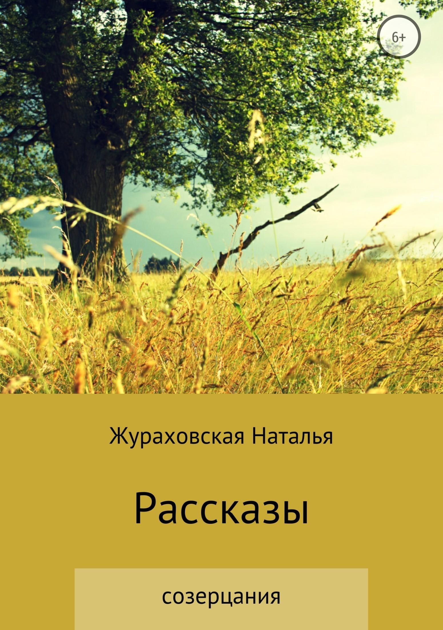 Рассказы-созерцания