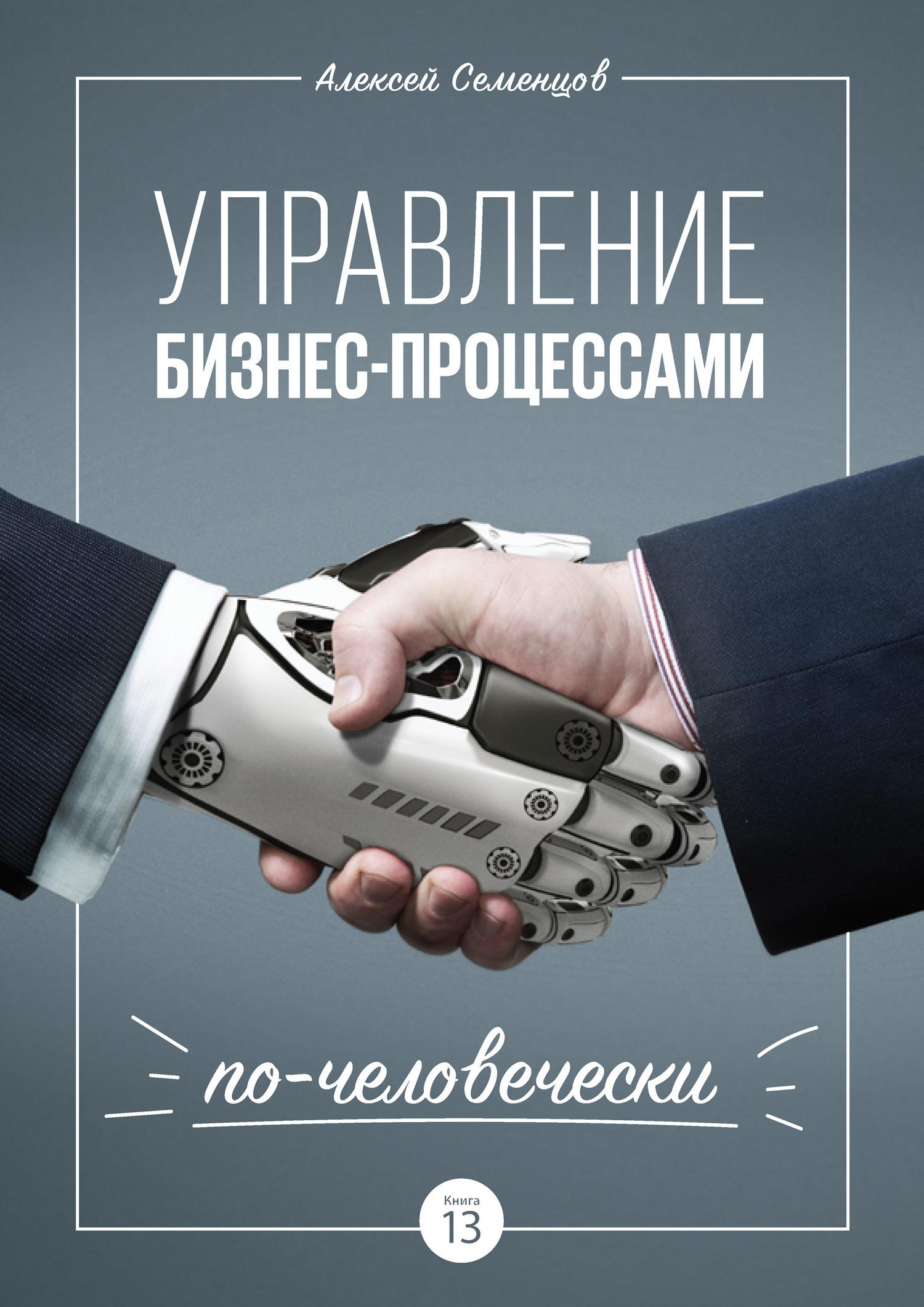 А. Б. Семенцов Управление бизнес-процессами по-человечески ю с закусова it сервисы в процессном подходе к управлению