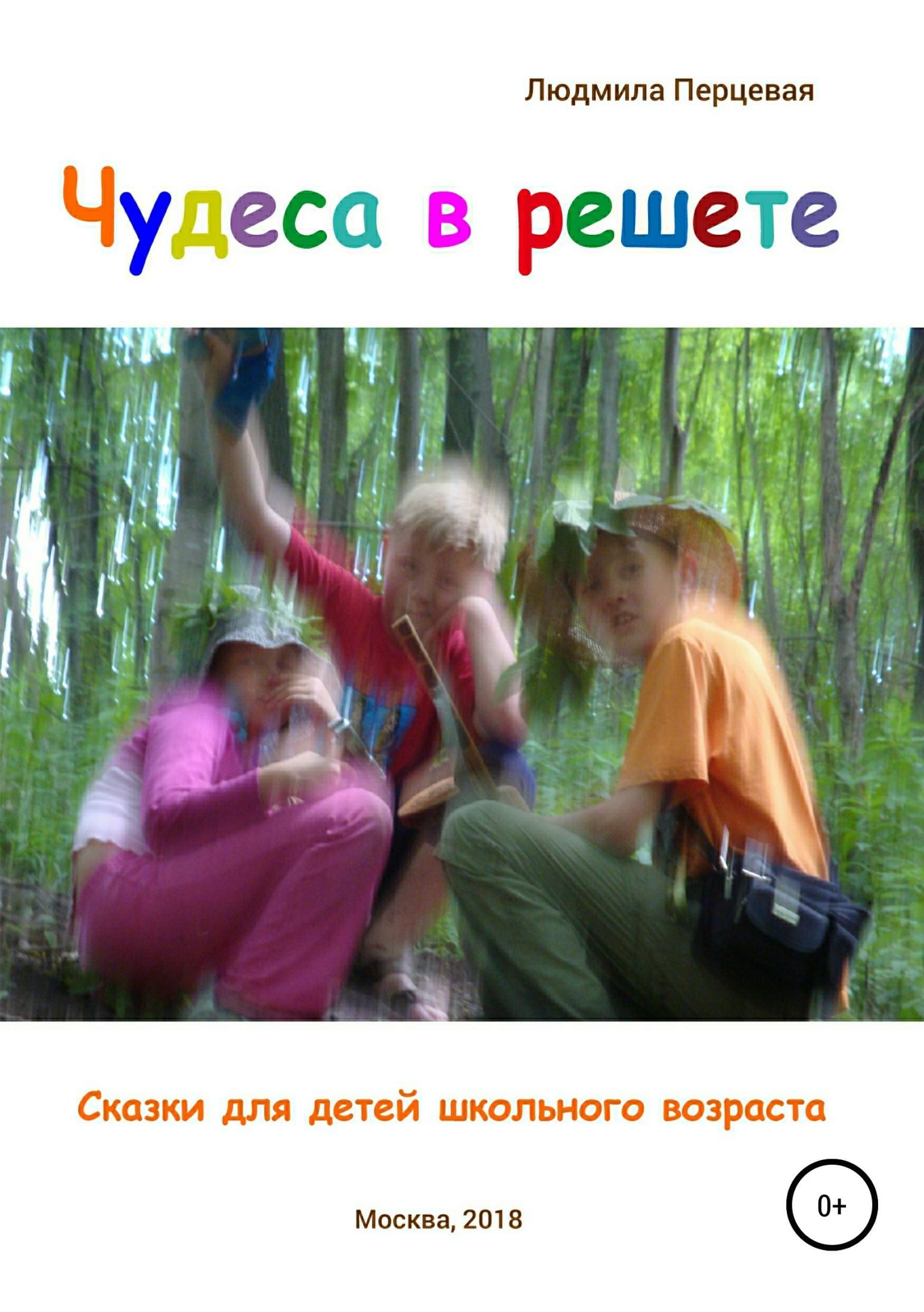 Обложка книги Чудеса в решете. Сказки для детей школьного возраста, автор Людмила Николаевна Перцевая