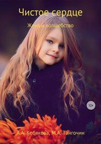 Анастасия Кобякова - Чистое сердце. Женя и Волшебство