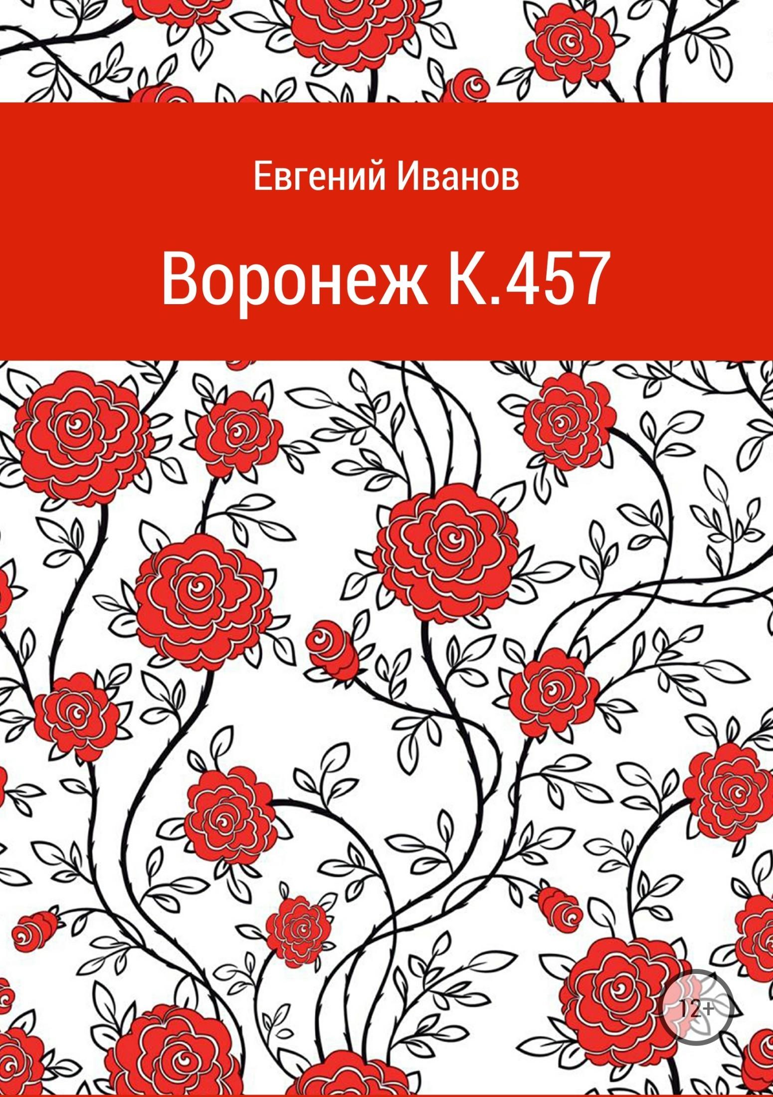 Евгений Геннадьевич Иванов Воронеж K.457
