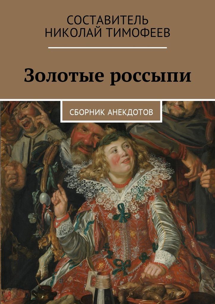 Николай Тимофеев Золотые россыпи. Сборник анекдотов