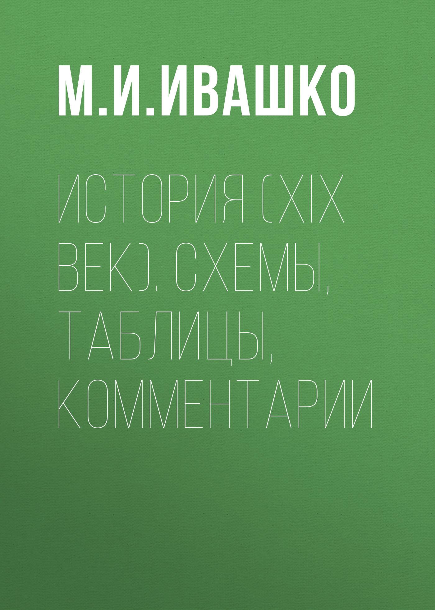 М. И. Ивашко История (XIX век). Схемы, таблицы, комментарии