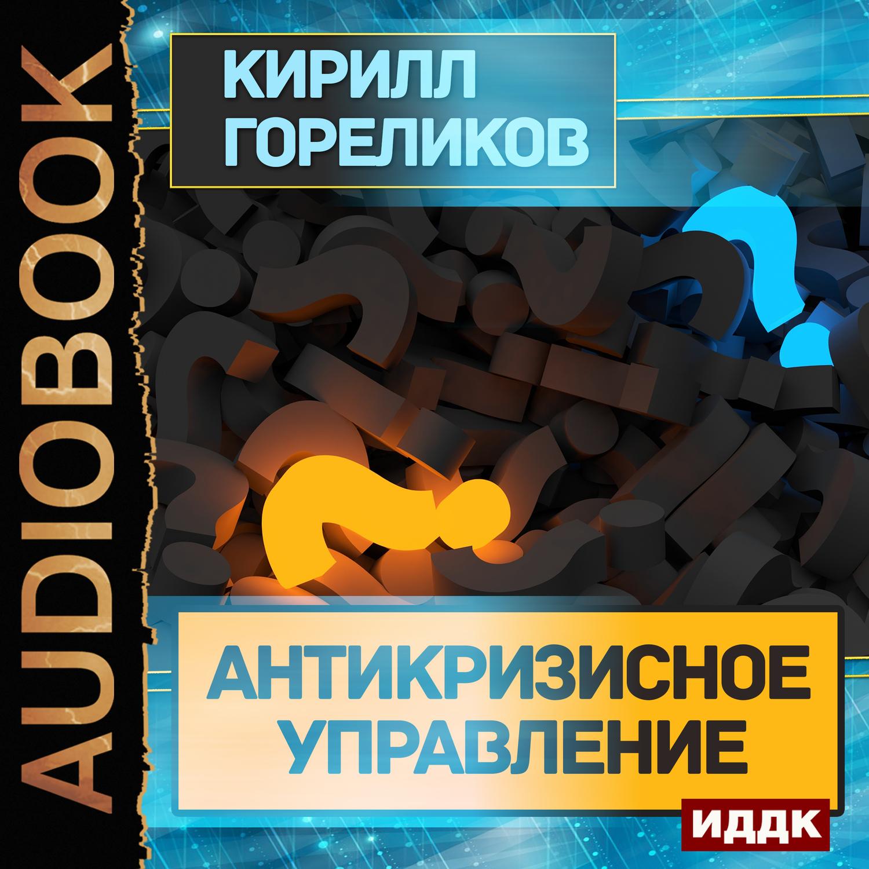 К. А. Гореликов Антикризисное управление к а гореликов антикризисное управление