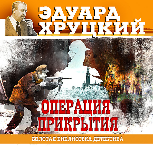 Обложка книги Операция прикрытия, автор Эдуард Хруцкий