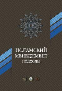 А.-Н. Амири - Исламский менеджмент: подходы