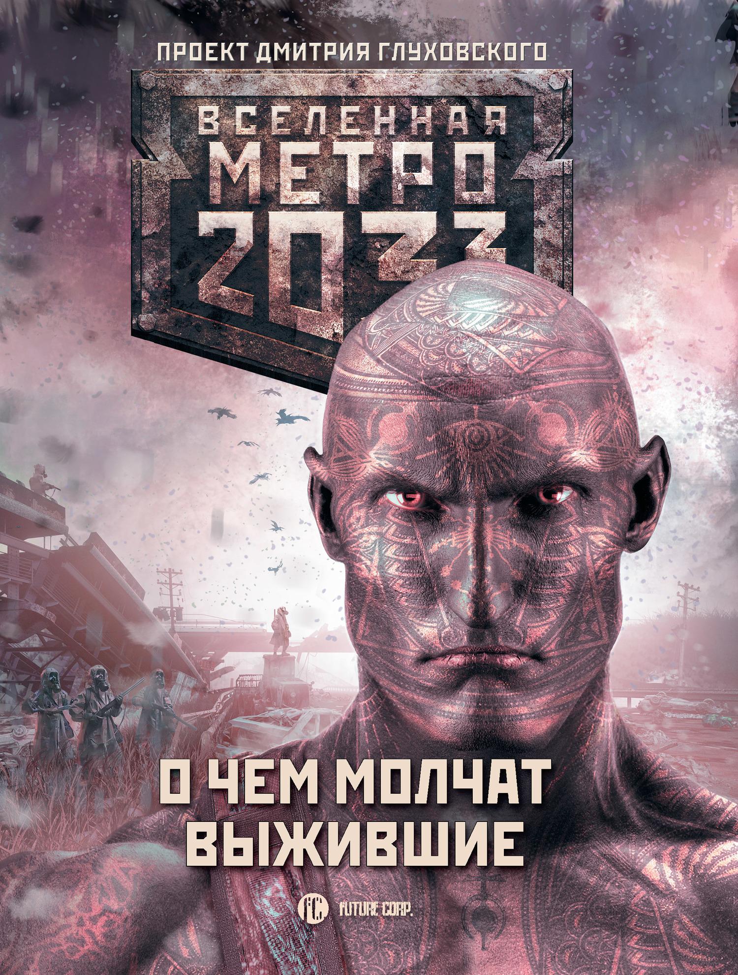 Игорь Вардунас, Борис Харькин - Метро 2033: О чем молчат выжившие (сборник)