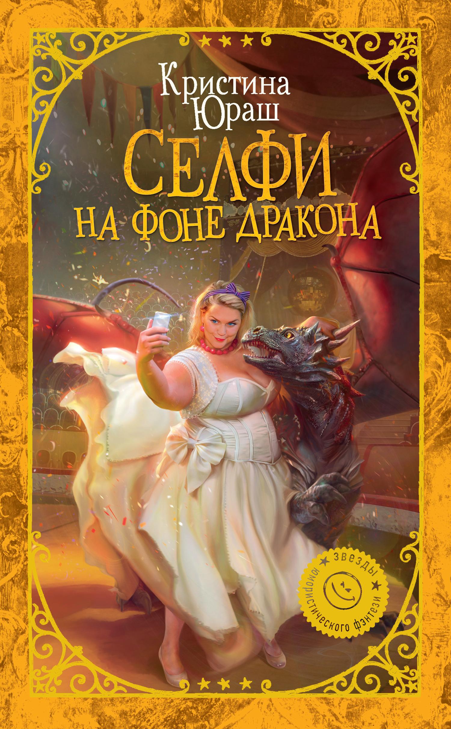 Кристина Юраш. Селфи на фоне дракона