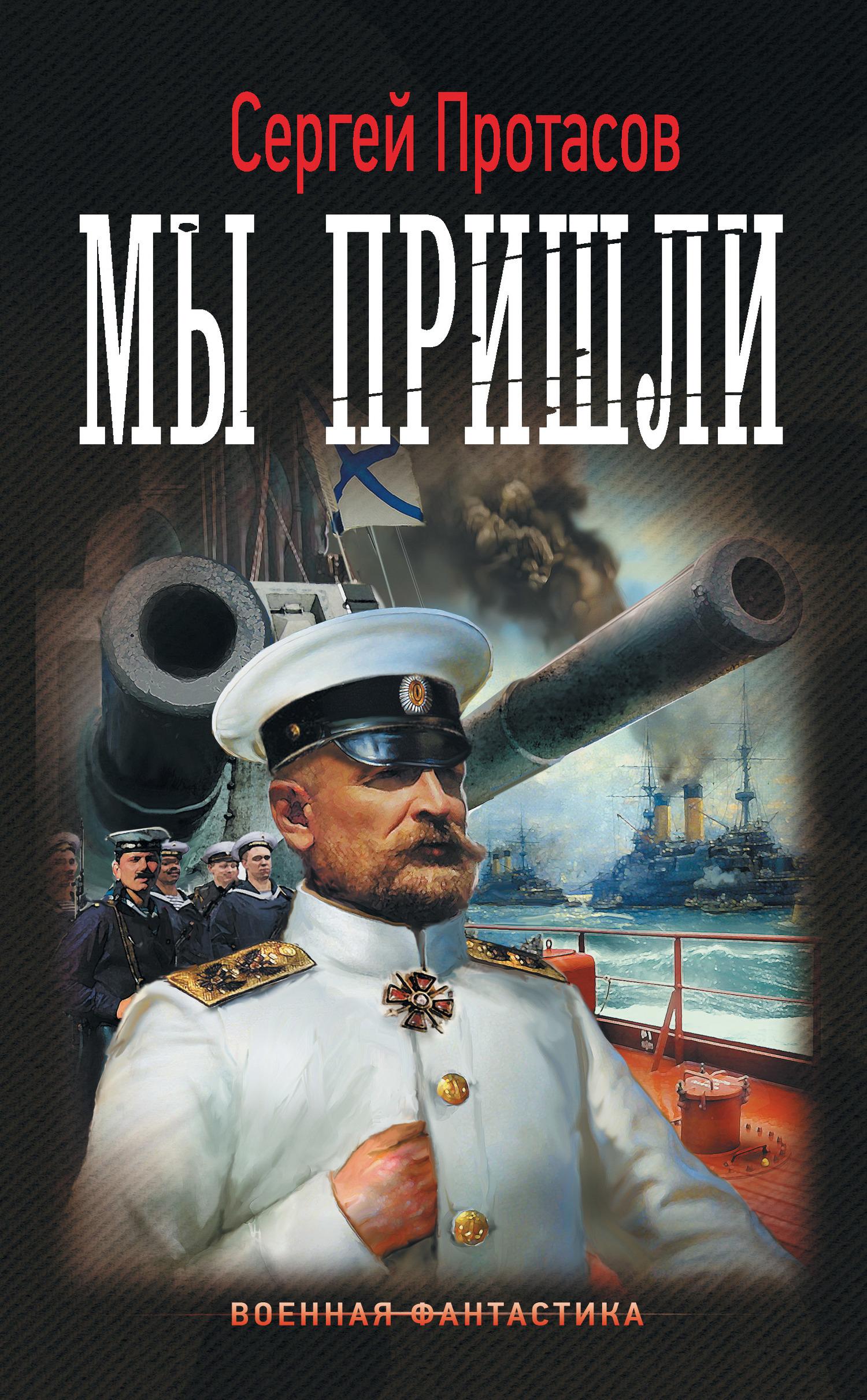 Сергей Протасов. Цусимские хроники. Мы пришли