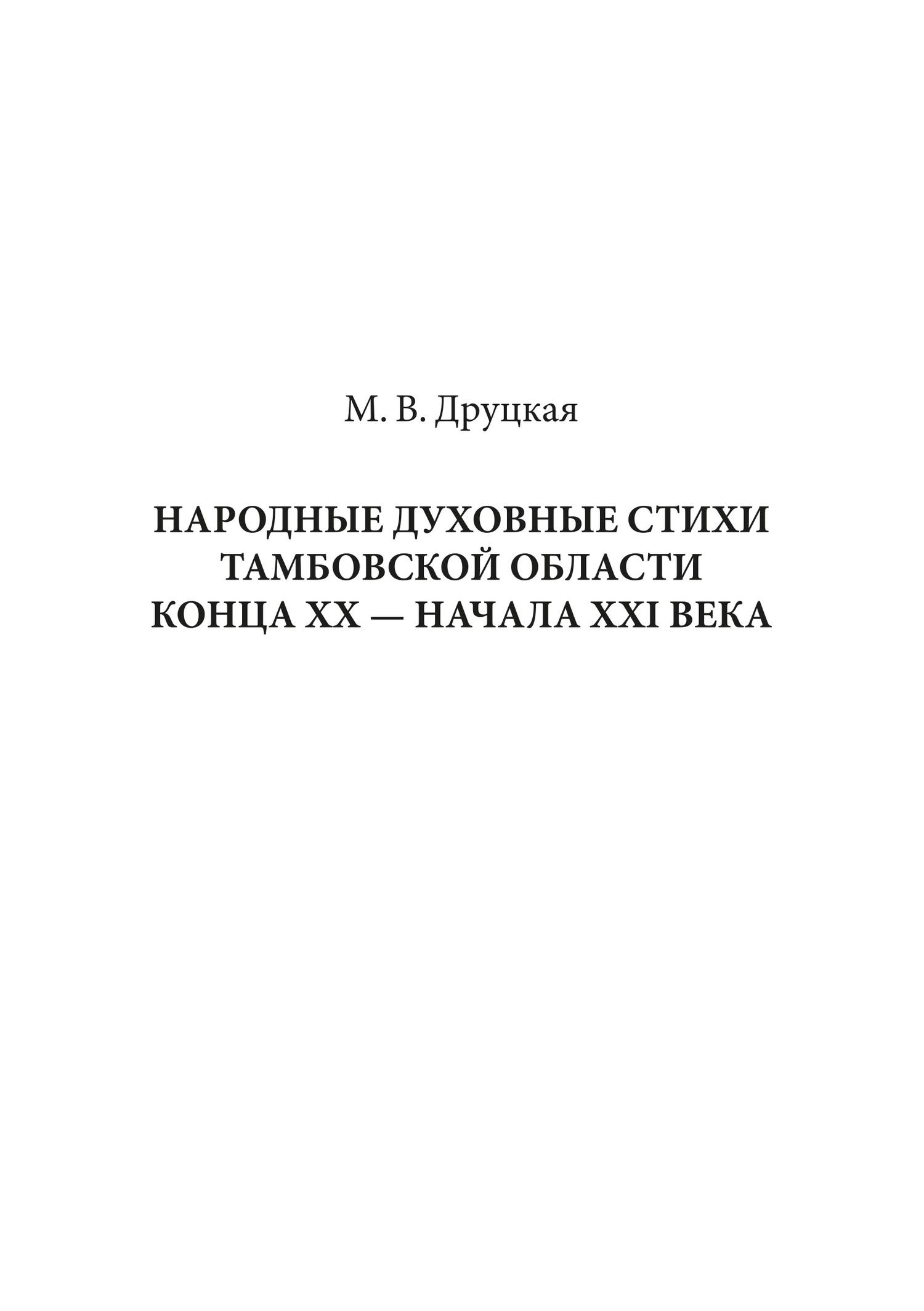 М. В. Друцкая. Народные духовные стихи Тамбовской области конца XX – начала XXI века