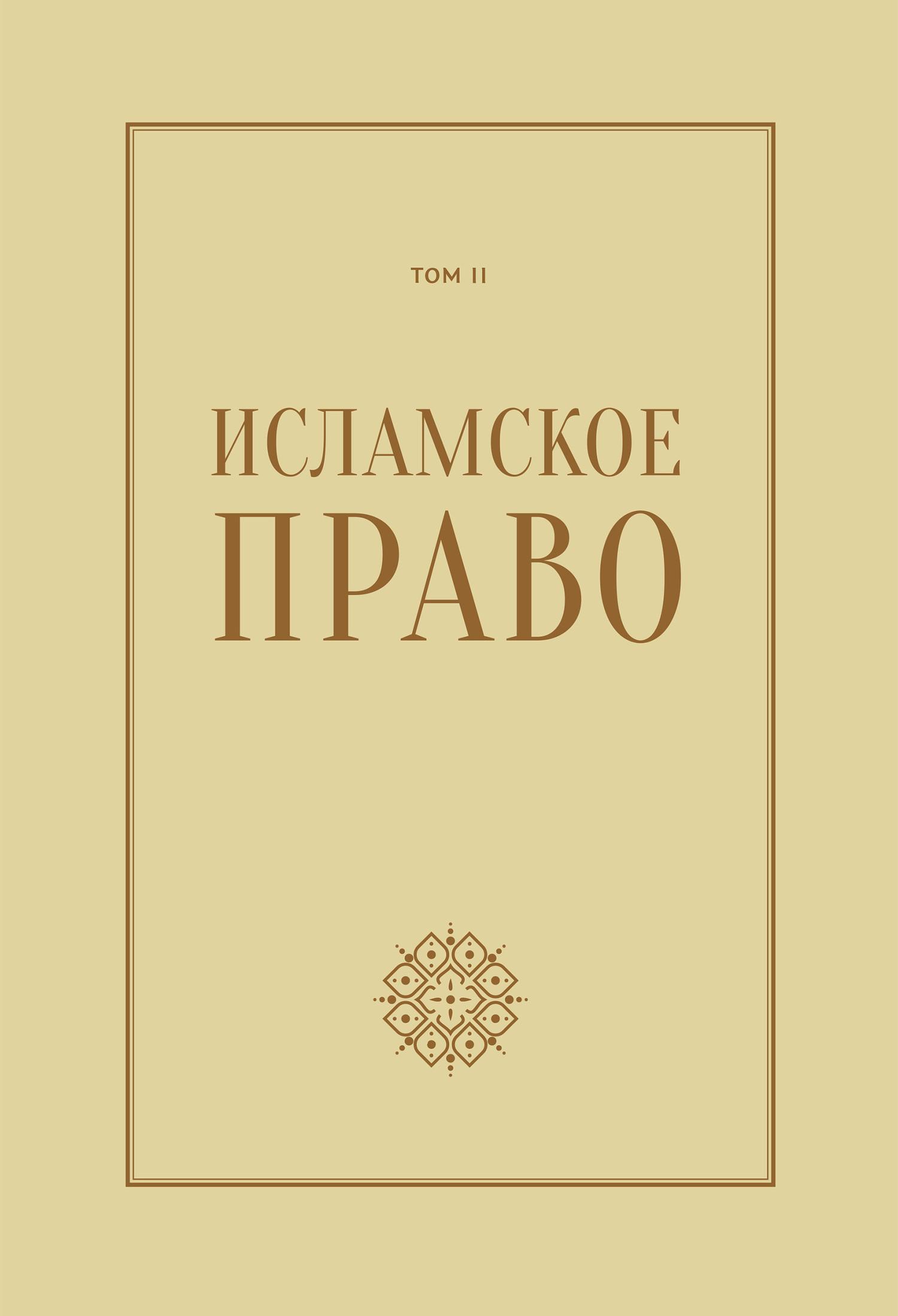 Коллектив авторов. Исламское право: вопросы экономики и общественных отношений. Том 2