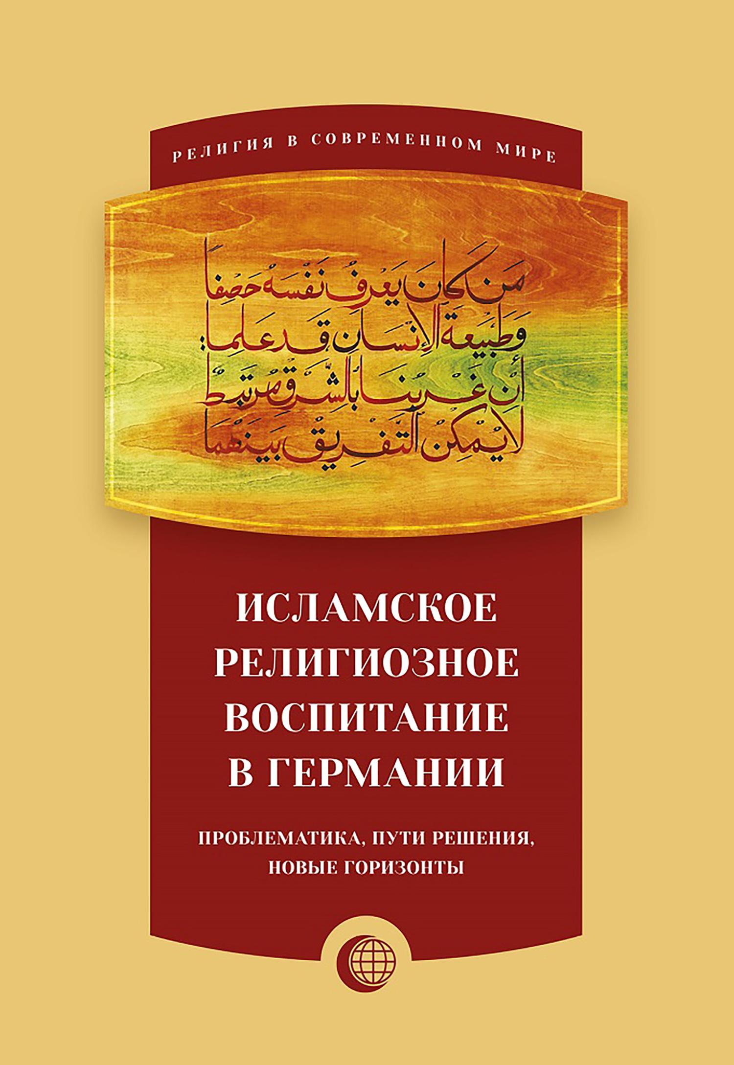 Пётр Казаку. Исламское религиозное воспитание в Германии: проблематика, пути решения, новые горизонты