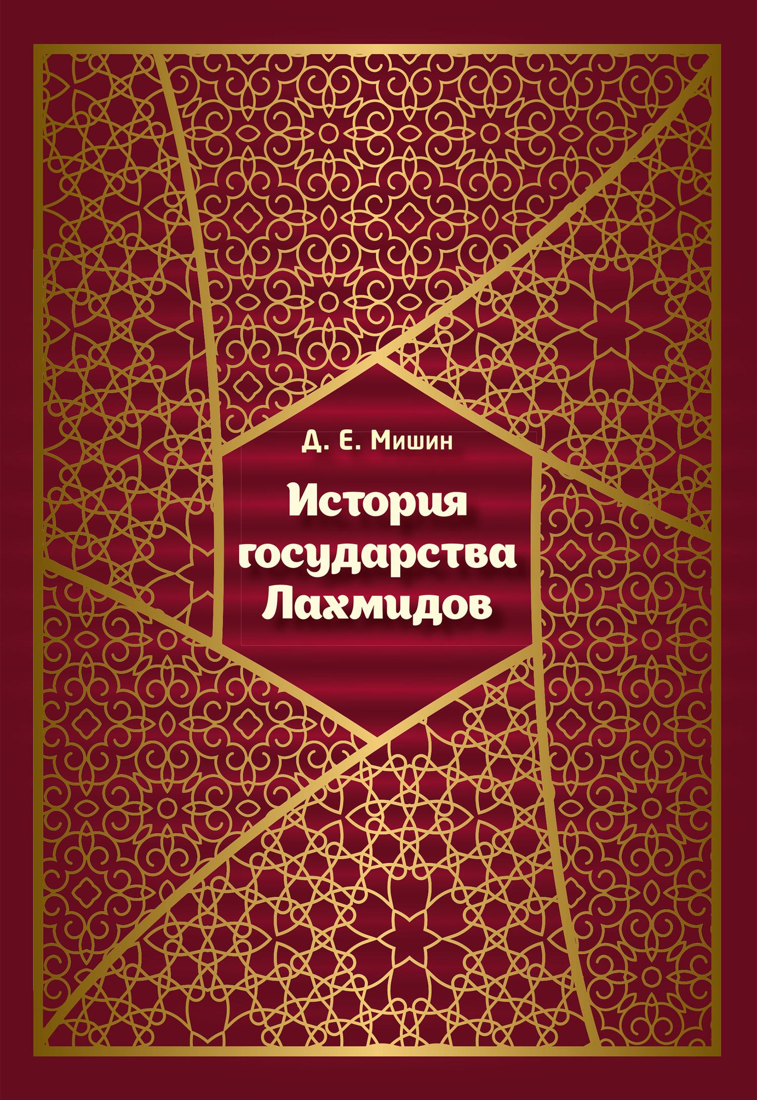 Д. Е. Мишин История государства Лахмидов ISBN: 978-5-906859-27-3 мишин д е история государства лахмидов