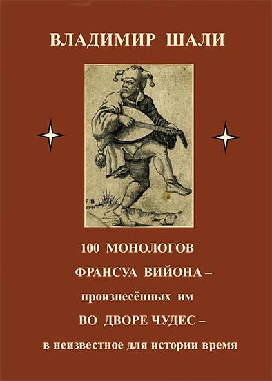 100 монологов Франсуа Вийона, произнесенных им во дворе чудес. Поэтическое представление