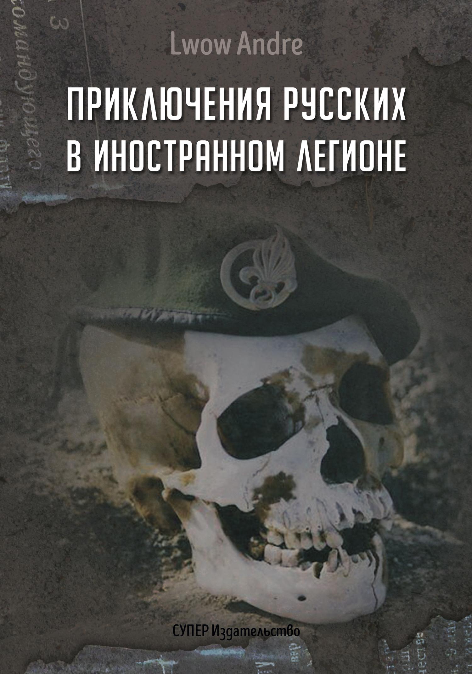 Андрэ Львов - Приключение русских в Иностранном легионе