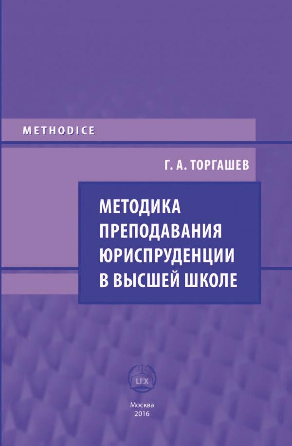 Г. А. Торгашев бесплатно