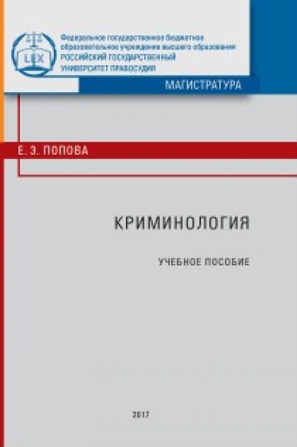 Елена Попова - Криминология