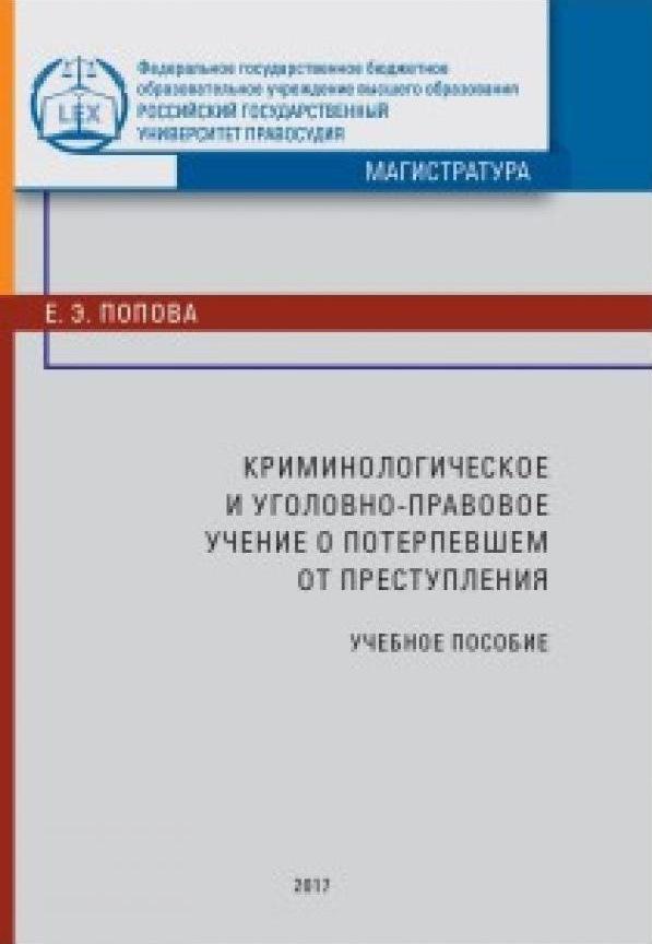 Обложка книги Криминологическое и уголовно-правовое учение о по терпевшем от преступления, автор Е. Э. Попова