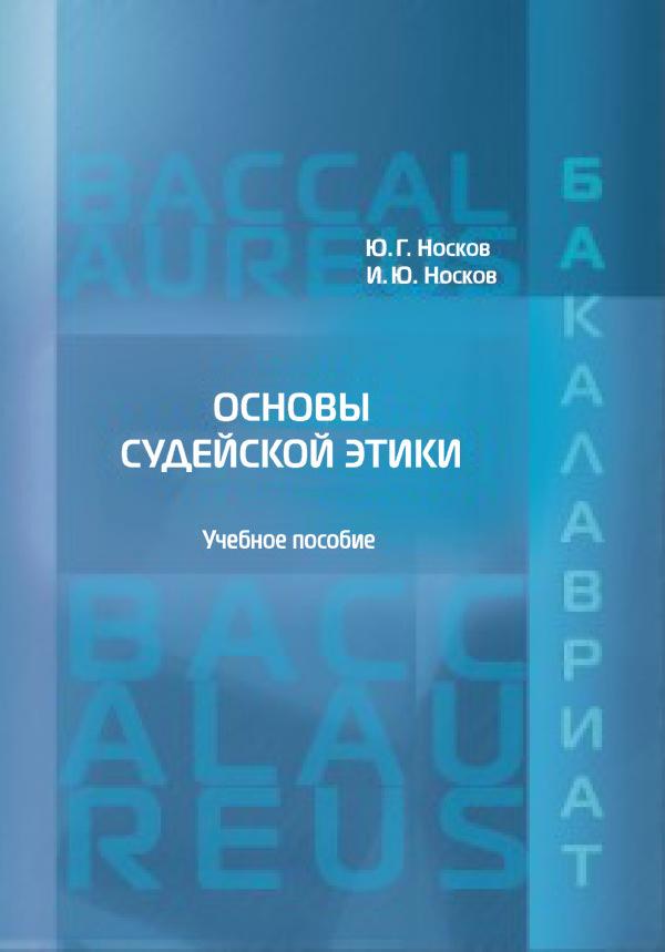 Игорь Носков, Юрий Носков - Основы судейской этики