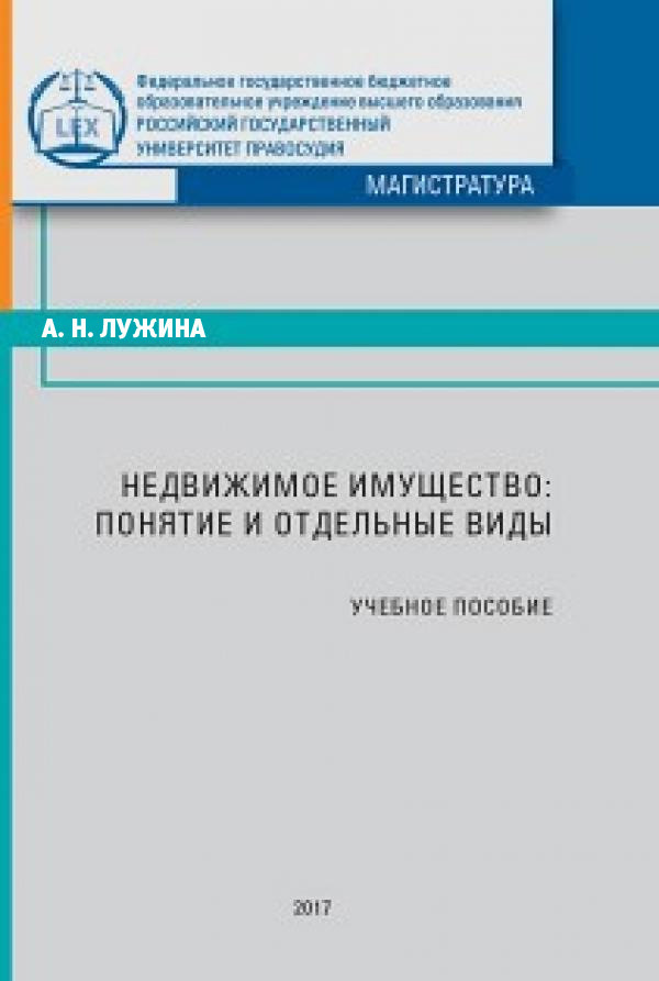 А. Н. Лужина бесплатно